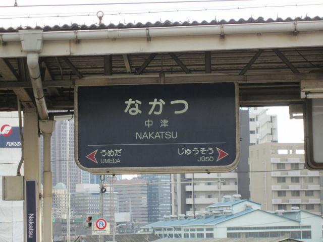 中津阪急駅名標