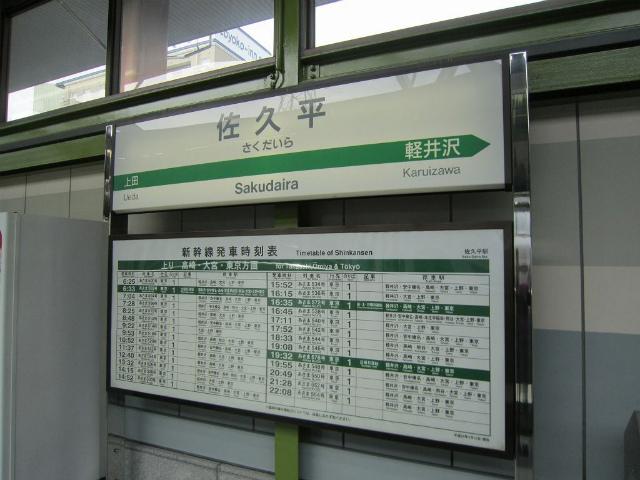 佐久平幹駅名