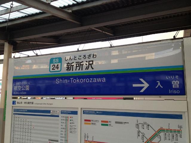 新所沢駅名