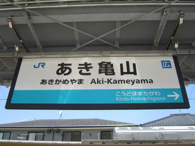 安芸亀山駅名