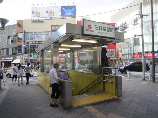 三茶田都駅入口