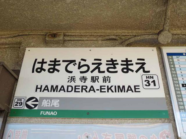 浜寺駅前 駅名標