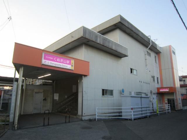 くぬぎ山駅舎
