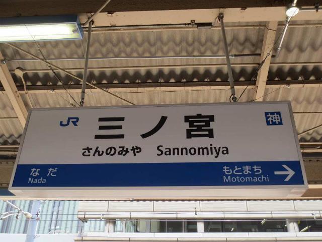 三ノ宮 駅名標