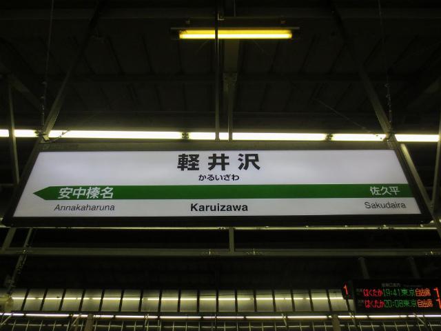 軽井沢 新幹線駅名標