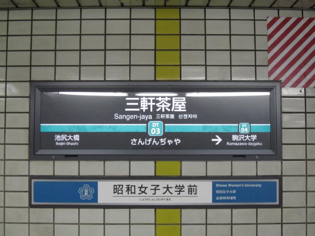 三茶田都駅名
