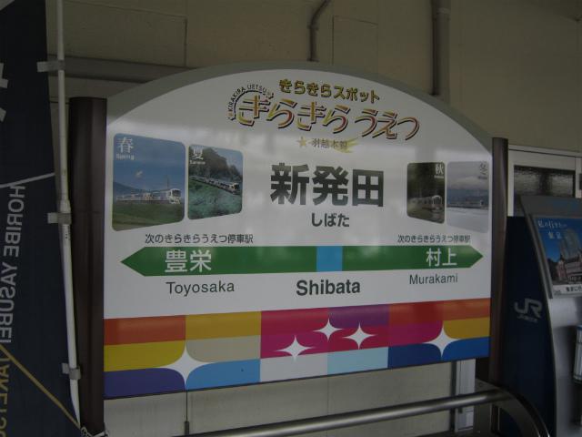 新発田きらきら駅名