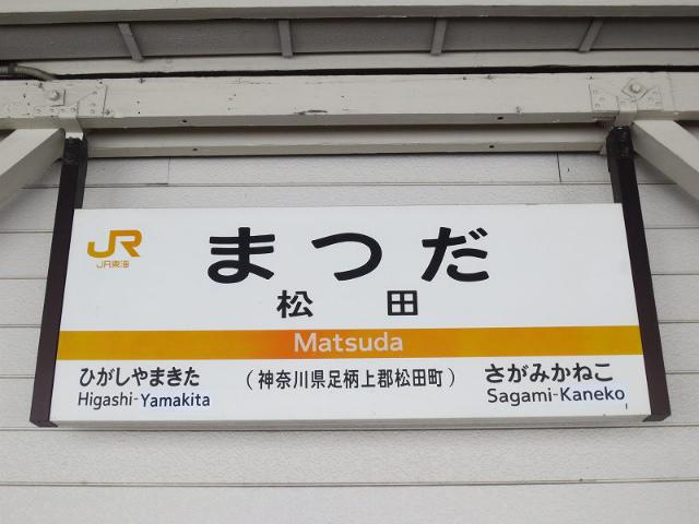 松田 駅名標