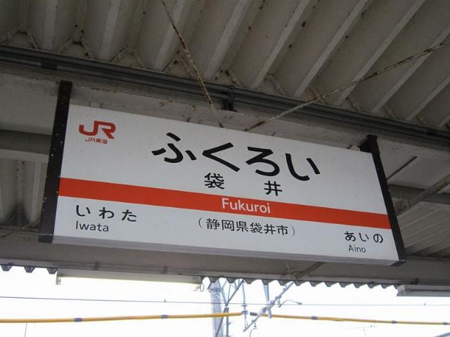 袋井駅名標