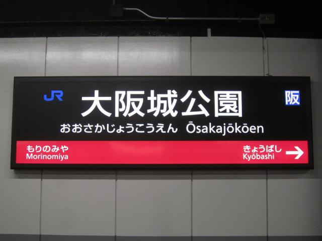 大阪城公園駅名
