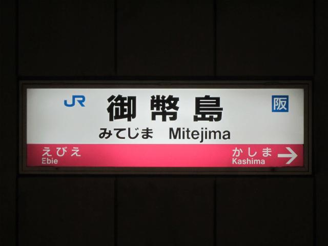 御幣島駅名