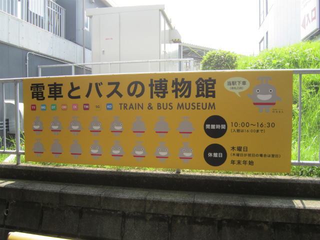 宮崎台電バス看板