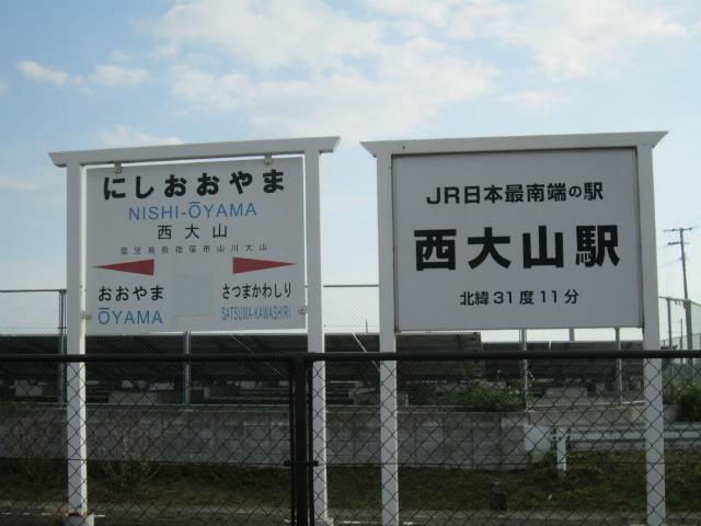 西大山駅名