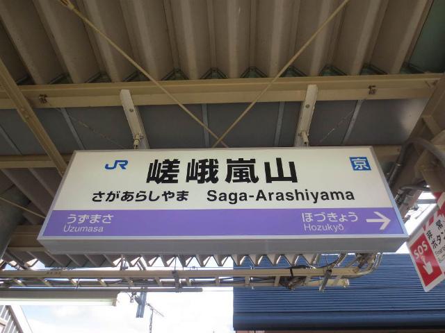 嵯峨嵐山 駅名標