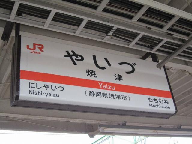 焼津駅名標