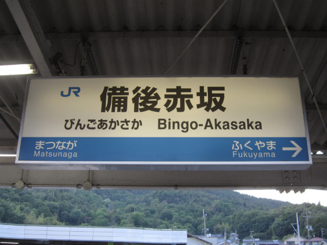 備後赤坂駅名