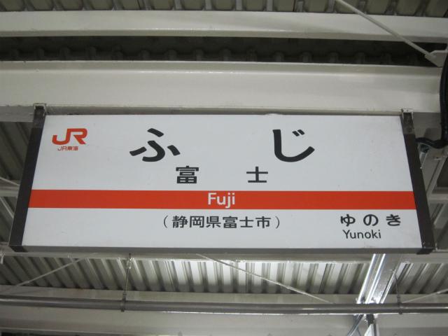 富士身延駅名