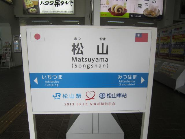 松山台湾駅名