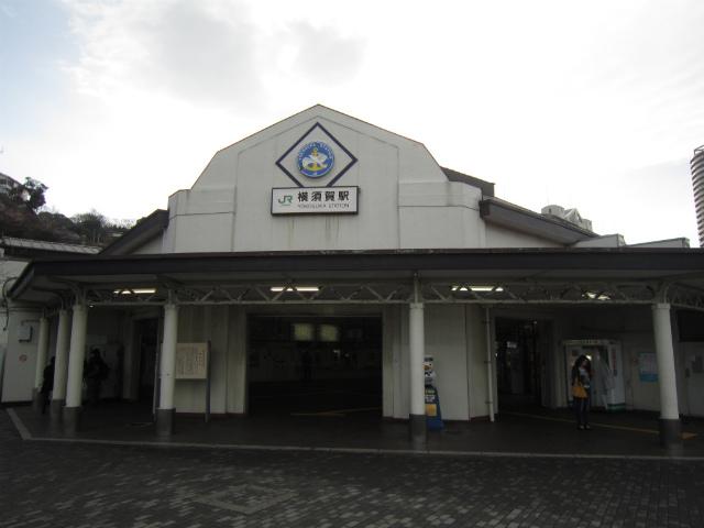 横須賀駅舎