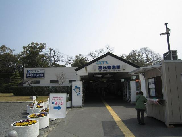 高松築港駅舎