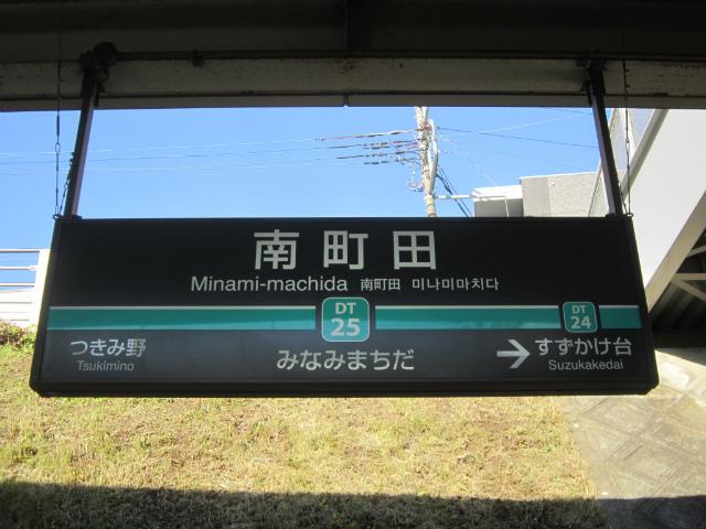南町田駅名