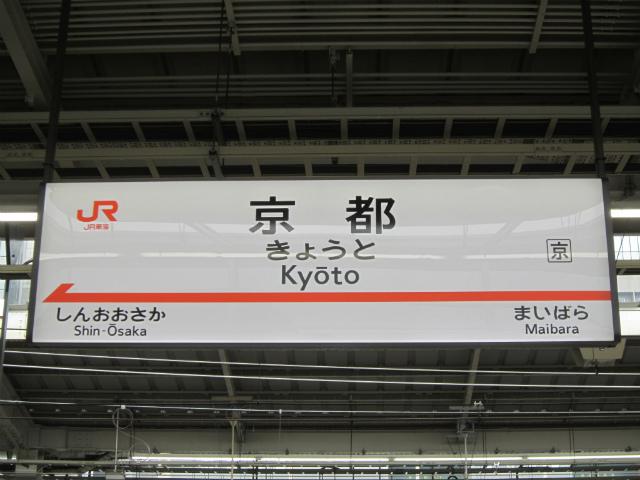 京都新幹線駅名