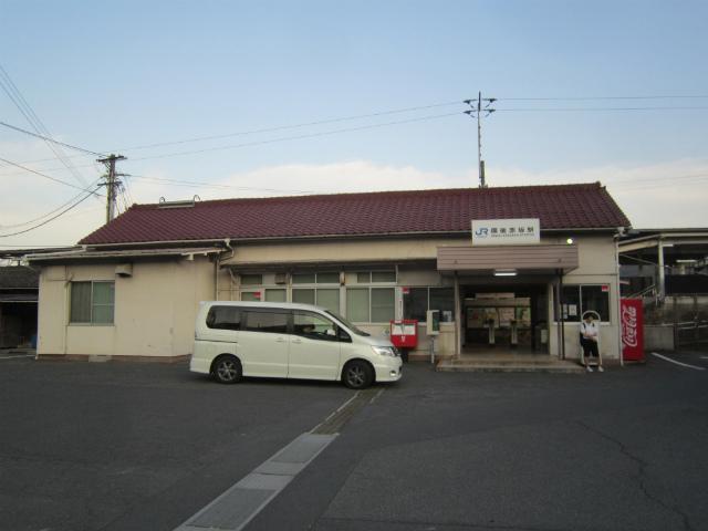 備後赤坂駅舎