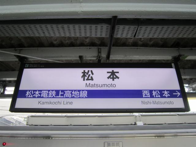 松本アルピコ駅名