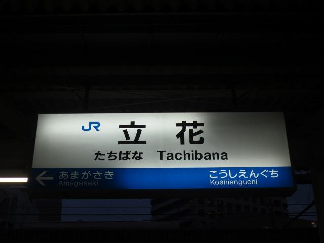 立花 駅名標