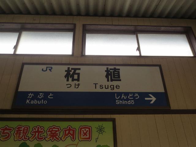 柘植 駅名標