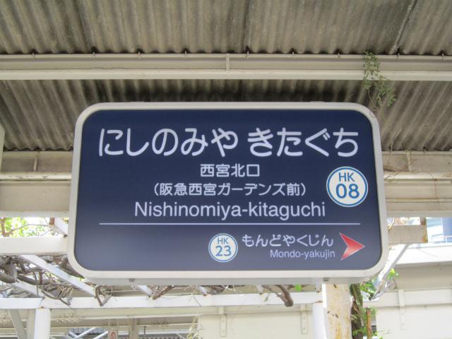 西宮北口宝塚駅名