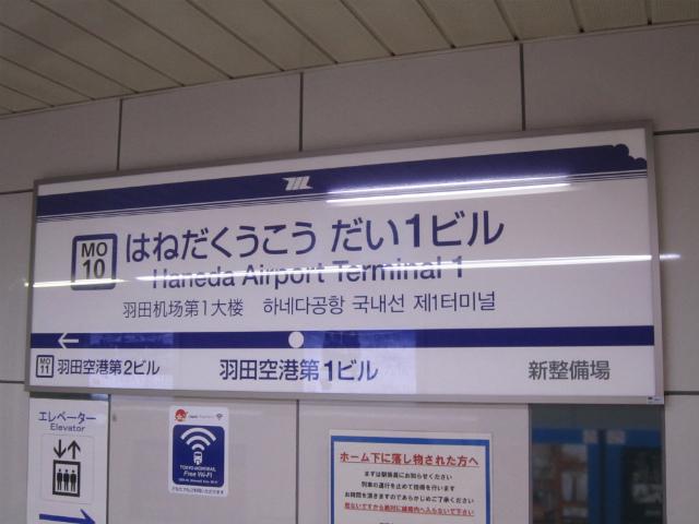 羽田1駅名