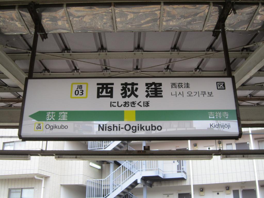 西荻窪駅 | 改札画像.net
