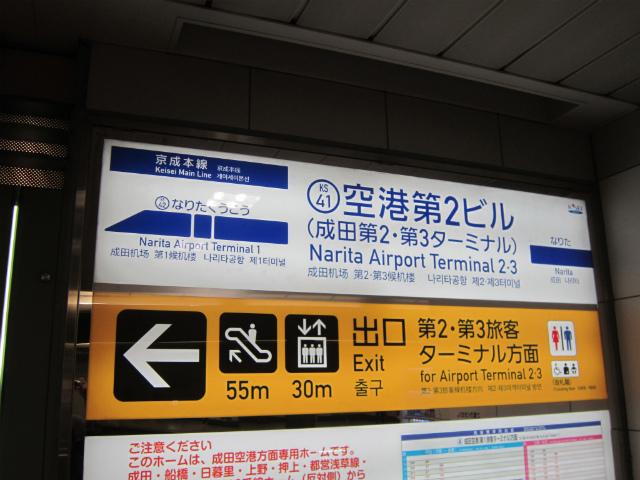 空港第二ビル京成駅名