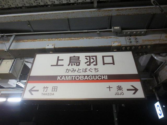 上鳥羽口 駅名標