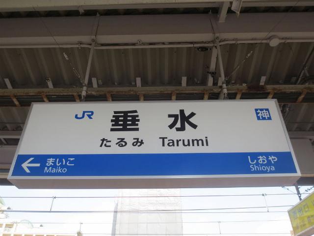 垂水 駅名標