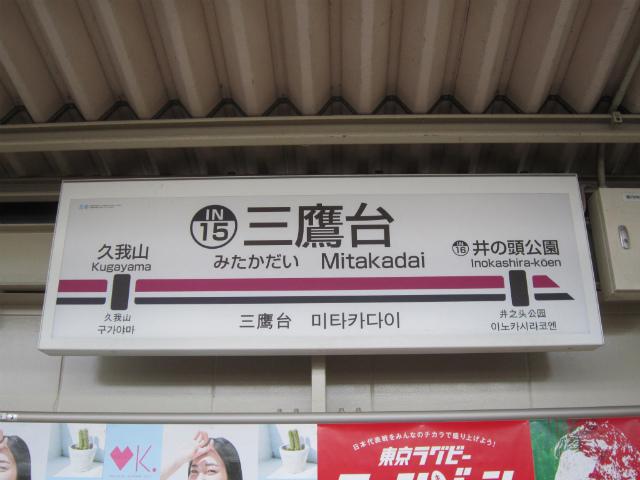三鷹台駅名