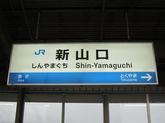 新山口新幹線駅名