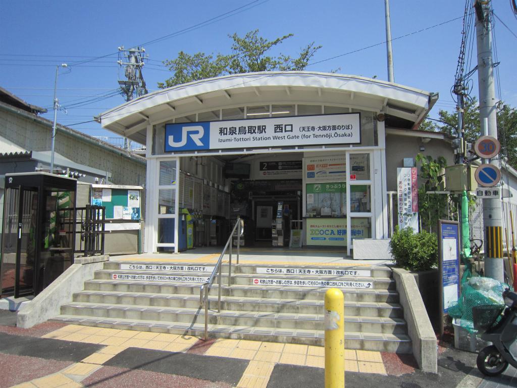 和泉鳥取駅 | 改札画像.net