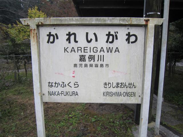 嘉例川駅名