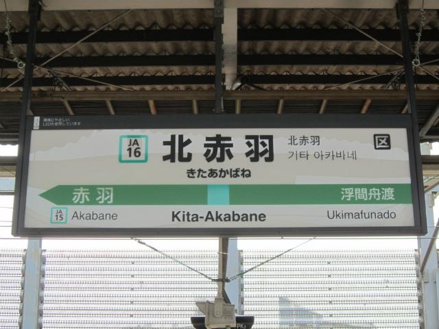 北赤羽駅名