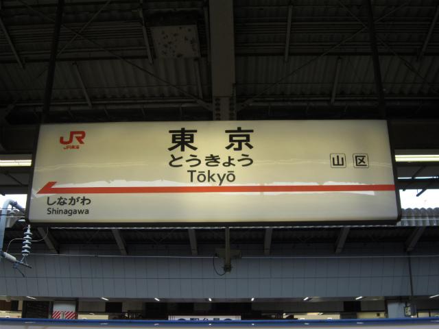 東京海幹駅名