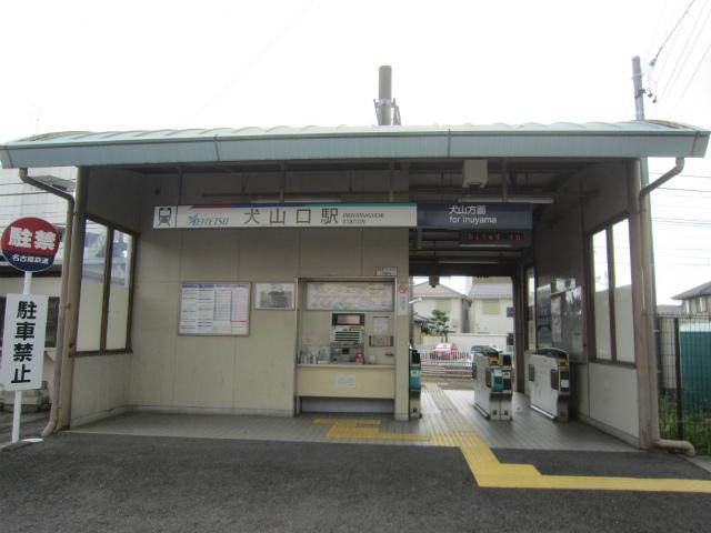 犬山口駅舎