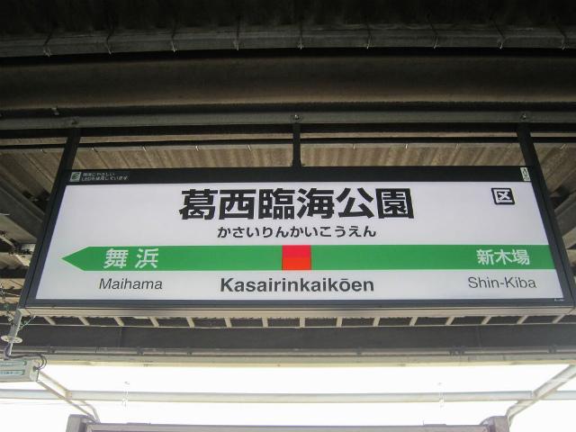 葛西臨海公園駅名