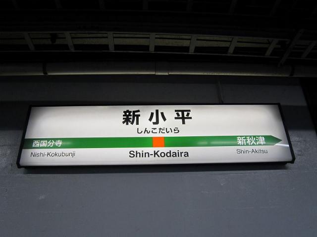 新小平駅名