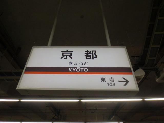 京都 近鉄駅名表