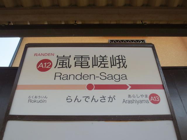 嵐電嵯峨 駅名標