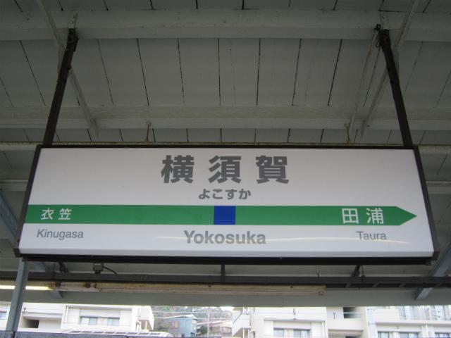 横須賀駅名