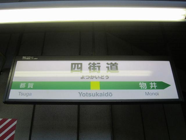 四街道駅名