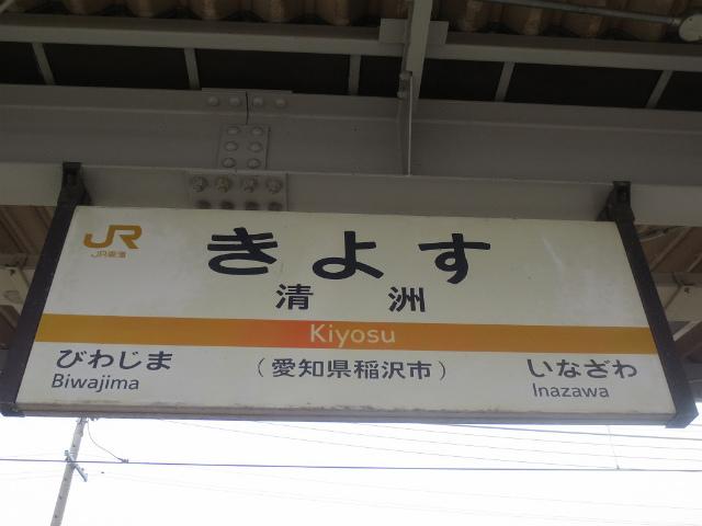 清洲 駅名標